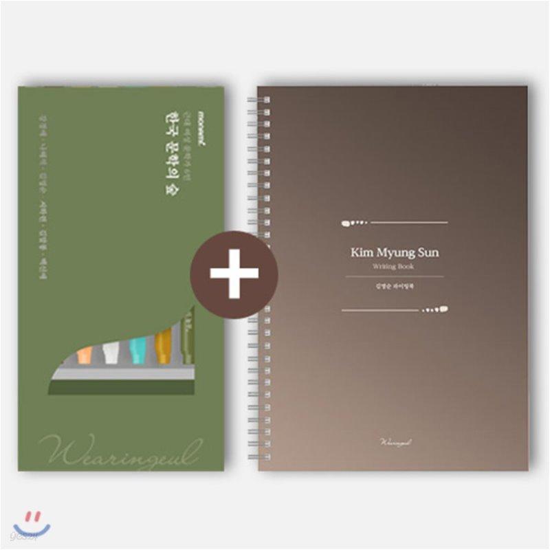 한국 문학의 숲 모나미 플러스펜 세트 + 김명순 라이팅북 B6 (Reservoir 만년필 필사 노트)