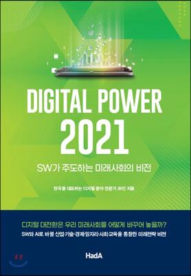 디지털 파워 2021