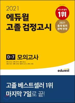 2021 에듀윌 고졸 검정고시 D-7 모의고사