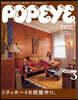 POPEYE(ポパイ) 2021年3月號