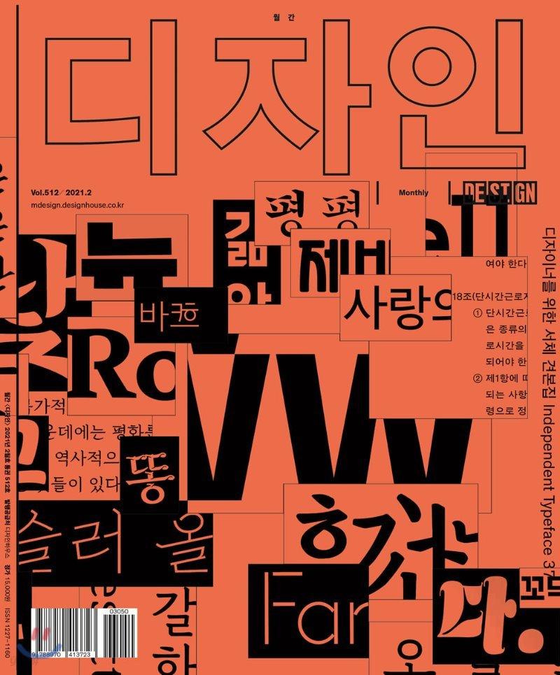 Design 디자인 (월간) : 2월 512호 [2021]