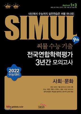 씨뮬 9th 수능기출 전국연합학력평가 3년간 모의고사 고3 사회·문화 (2021년)
