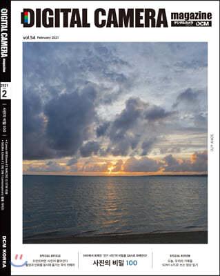 디지털 카메라 매거진 DIGITAL CAMERA magazine (월간) : 2월 [2021년]