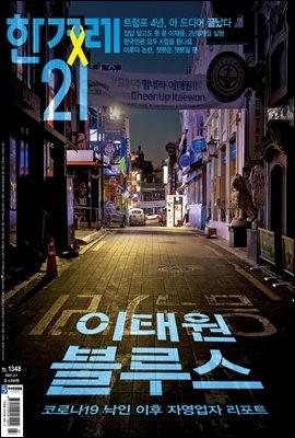 한겨레21 1348호