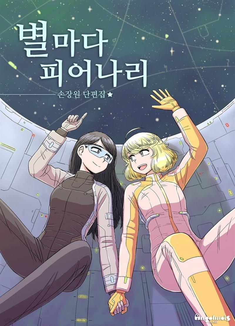 [GL] 별마다 피어나리