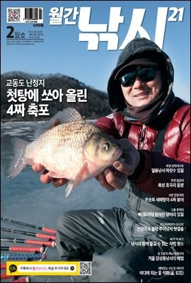 월간 낚시21 2021년 02월호