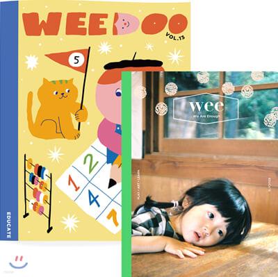 위 매거진 Wee magazine Vol.24 + 위 두 매거진 Wee Doo kids magazine Vol.13 [2021]