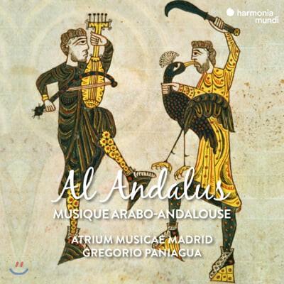 Gregorio Paniagua 고악기로 연주한 안달루시아의 음악 (Al Andalus)