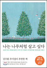 나는 나무처럼 살고 싶다 (10만 부 기념 스페셜 에디션)