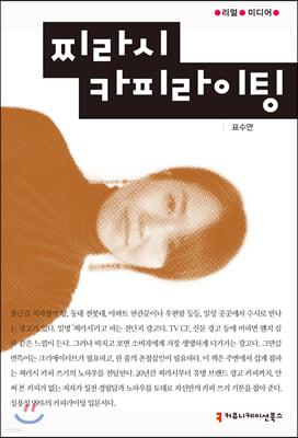 찌라시 카피라이팅