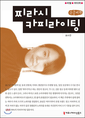 찌라시 카피라이팅 (큰글씨책)