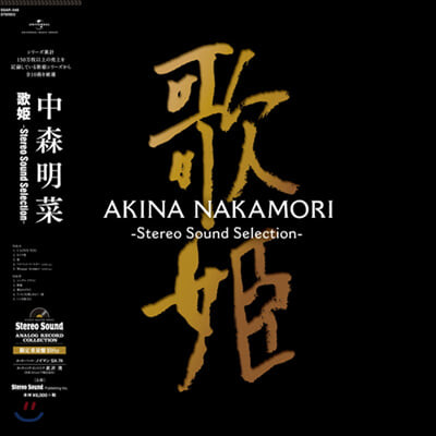 Nakamori Akina (나카모리 아키나) - 가희: 스테레오 사운드 셀렉션 (歌?: Stereo Sound Selection) [LP]