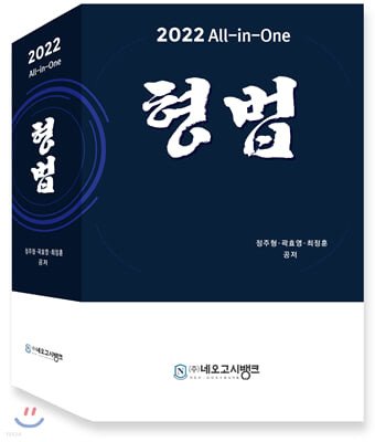2022 All-in-One 형법