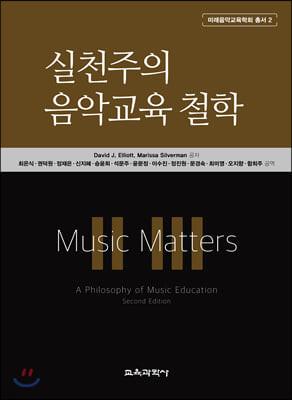 실천주의 음악교육 철학