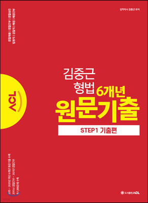 ACL 김중근 형법 6개년 원문기출 STEP.1 기출편