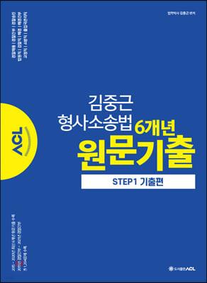 ACL 김중근 형사소송법 6개년 원문기출 STEP.1 기출편
