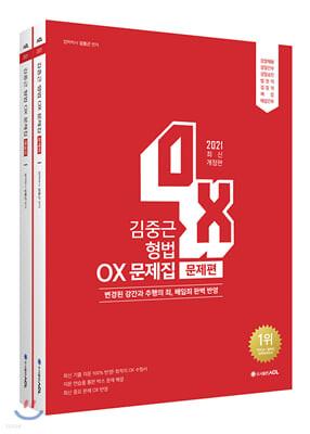 2021 ACL 김중근 형법 OX 문제집