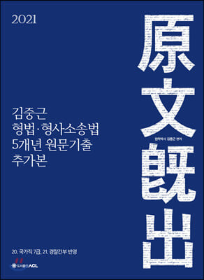 2021 ACL 김중근 형법.형사소송법 5개년 원문기출 추가본