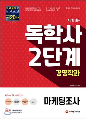 2021 시대에듀 독학사 경영학과 2단계 마케팅조사