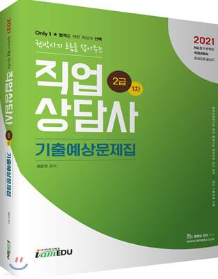 2021 only1 직업상담사 2급 1차 기출예상문제집