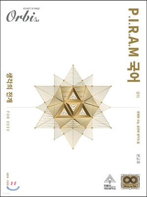 P.I.R.A.M 피램 수능 국어 생각의 전개 문학 (2021년)