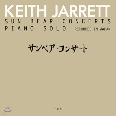 Keith Jarrett (키스 자렛) - Sun Bear Concerts [10LP]