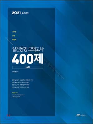 2021 김덕관 강한 행정학 실전동형 모의고사 400제