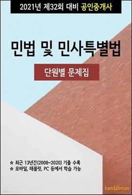 2021년 제32회 대비 공인중개사 민법 및 민사특별법 (단원별 문제집)