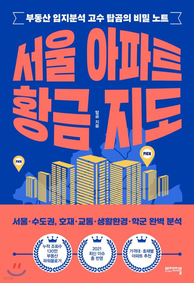 서울 아파트 황금 지도
