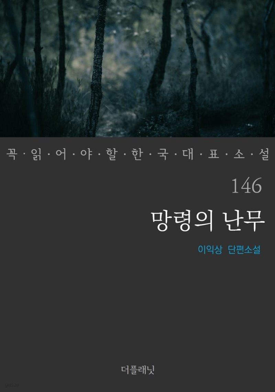[대여] 망령의 난무 - 꼭 읽어야 할 한국 대표 소설 146