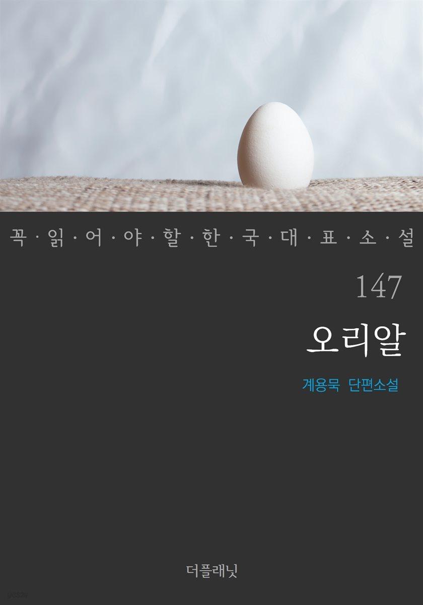 [대여] 오리알 - 꼭 읽어야 할 한국 대표 소설 147