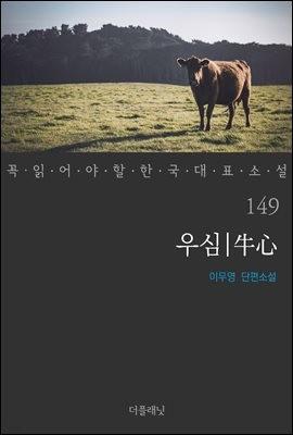 [대여] 우심 - 꼭 읽어야 할 한국 대표 소설 149