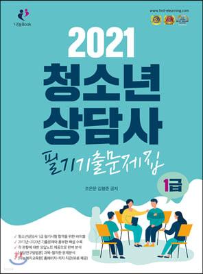 2021 청소년상담사 필기기출문제집
