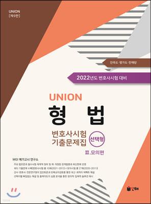 UNION 2022 변호사시험 형법 선택형 기출문제집 2 모의편