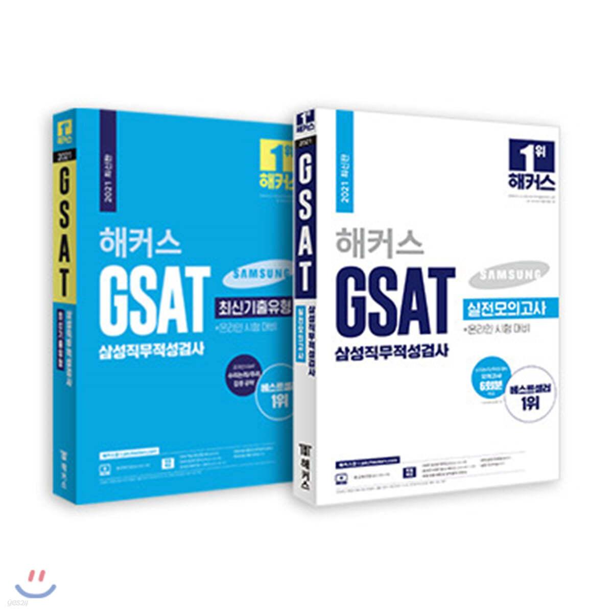 온라인 시험대비 해커스 GSAT 최신기출유형 + 실전모의고사 세트