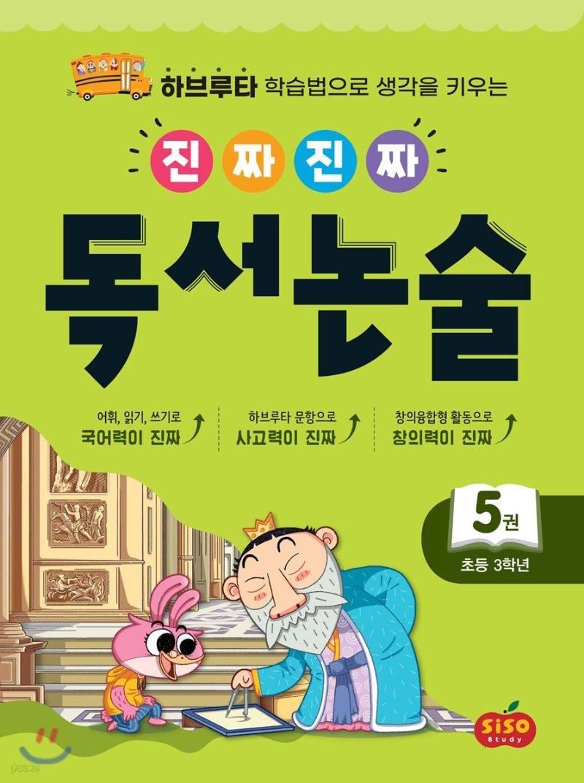 진짜 진짜 독서 논술 5 : 초등 3학년