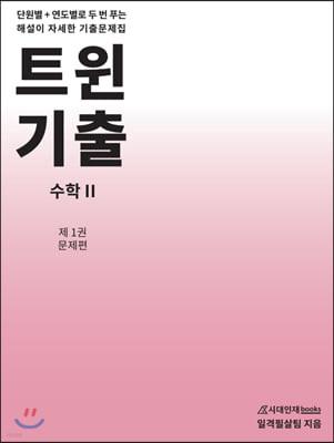 트윈기출 수학 2 : 제1권 문제편 + 2권 해설편 (2021년)