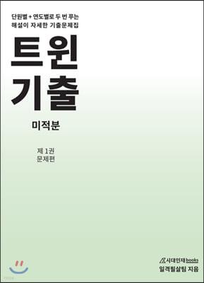 트윈기출 미적분 : 문제편 + 해설편 (2021년)