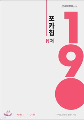 포카칩 N제 수학1 + 수학2 + 기하 190제 (2021년)