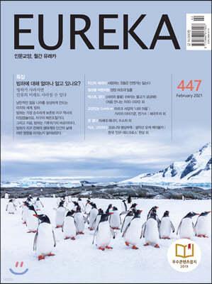 월간 유레카 447호 (2021.2)