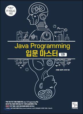 Java Programming 입문 마스터 1판