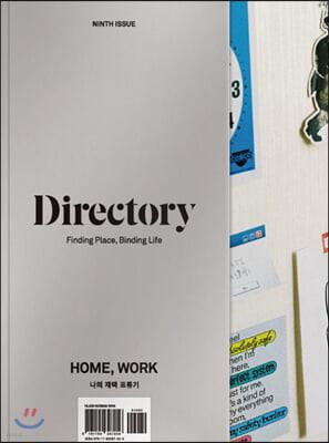 디렉토리 Directory (계간) : No.9 [2021]