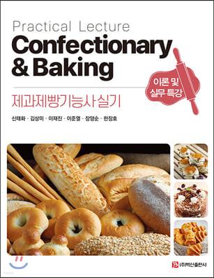 제과제빵기능사 실기