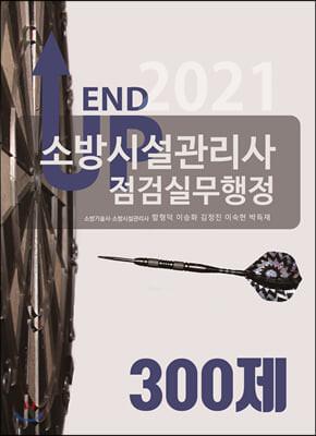 2021 엔드 업 소방시설관리사 점검실무행정 300제