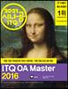 2021 시나공 ITQ OA Master