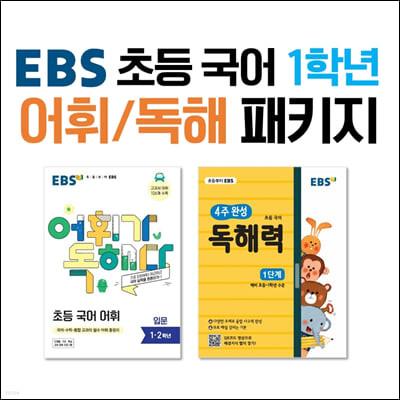 EBS 초등 국어 1학년 어휘/독해 패키지