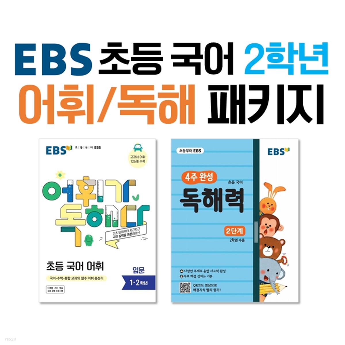 EBS 초등 국어 2학년 어휘/독해 패키지