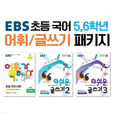 EBS 초등 국어 5,6학년 어휘/글쓰기 패키지
