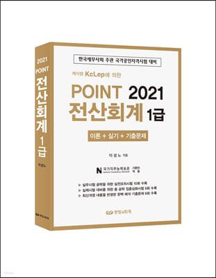 2021 POINT 전산회계 1급