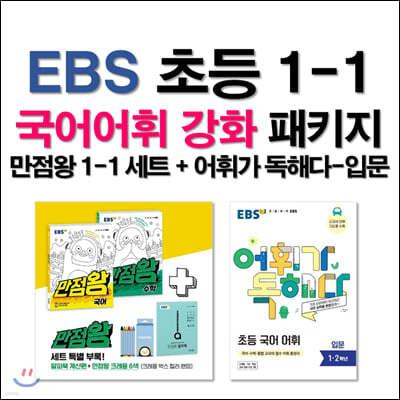 EBS 초등 1-1 국어어휘 강화 패키지